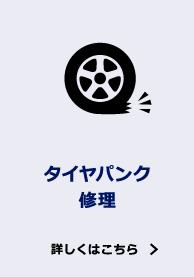 タイヤパンク修理 詳しくはこちら