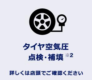 タイヤ空気圧点検・補填 詳しくは店頭でご確認ください