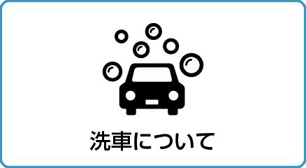 洗車について