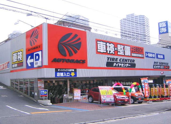 オートバックス東戸塚店舗外観