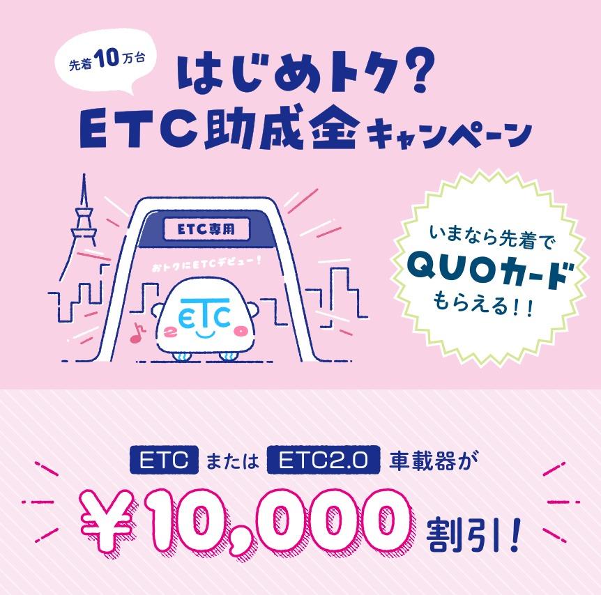 ETC助成金キャンペーン