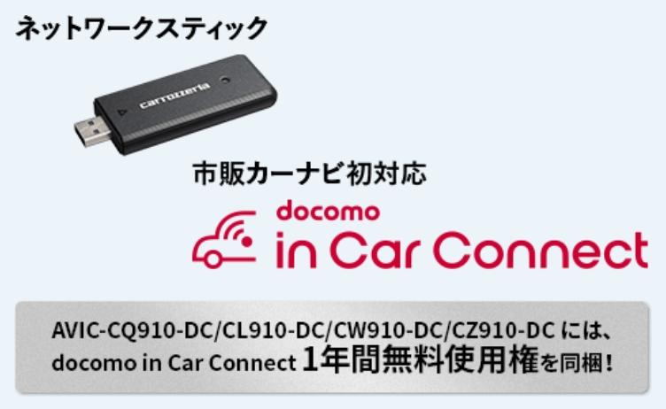 docomo in Car Connect