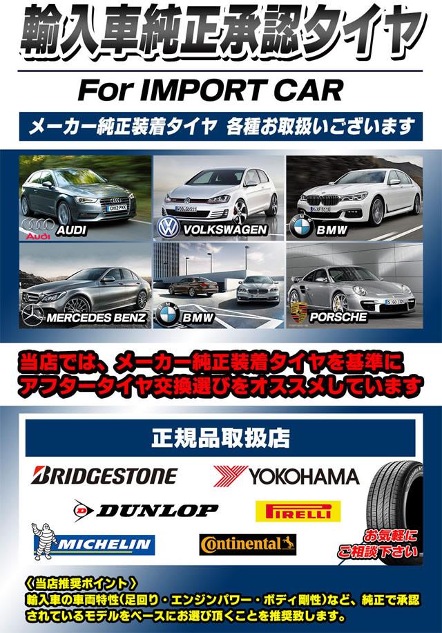 輸入車用純正承認タイヤ