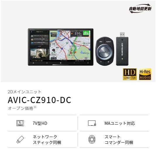 AVIC-CZ910-DC