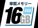 16GBメモリ搭載